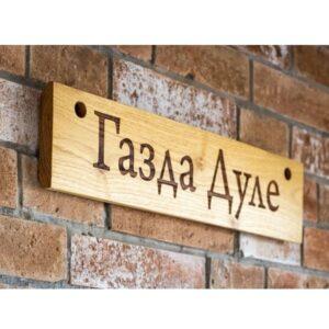 Drveni znak - tabla sa natpisom